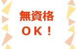 *阪急豊中駅/北大阪急行桃山台駅*デイサービスでの介護職★無資格未経験大歓迎!初めてのお仕事でも充実したお仕事ができますよ♪ イメージ