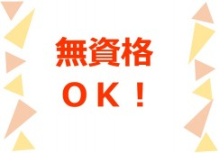 *JR山陰本線・円町駅*介護職★新築施設★未経験OK★オープニングスタッフ★時間帯も相談可★せっかく取得した資格を有効活用しませんか?! イメージ