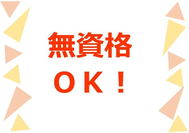 *京都・地下鉄烏丸線/北大路駅*有料老人ホームでの介護職◎パート募集◎未経験大歓迎!時給1,000円以上!!【オープニング募集】 イメージ