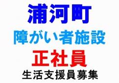 【浦河町/障がい者施設】安心社会保険完備★働き方相談可能★ イメージ