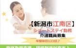 【新潟市江南区】ショートステイでの介護スタッフ・年間休日122日・賞与あり! イメージ