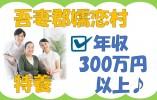 【吾妻郡嬬恋村】年収300万円以上♪職員を大切にする特別養護老人ホームです! イメージ