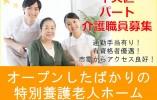 【中央区/特養】2017年新規オープン★市電からのアクセス◎ イメージ