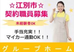【江別市/グループホーム】契約社員★未経験OK★ イメージ