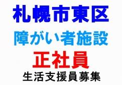 【札幌市東区/障がい者施設】正社員募集◆日勤のみ◆パートも可◆手当充実◆ イメージ