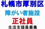 【札幌市厚別区/障がい者施設】正社員募集◆日勤のみ◆パートも可◆手当充実◆ イメージ
