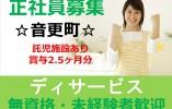 【音更町/ディサービス】無資格可!!正社員!! イメージ