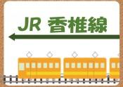 福岡 香椎線