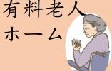 \研修充実・未経験歓迎/【町田市】有料老人ホームの介護職スタッフ(正社員)*キャリアアップ制度あり♪ イメージ
