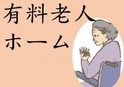 \評価制度充実・正社員求人/【府中市】有料老人ホームの介護職スタッフ(正社員)※注目♪ イメージ