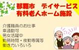 【沖縄県那覇市】地域に密着したサービスを支援しています 正社員でのお仕事 三幸助成制度利用可能 イメージ