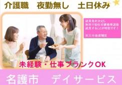 【沖縄県名護市】デイサービスセンターの介護職 週末のお休みもあってゆったりお仕事できます♪ イメージ