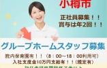 【小樽市/グループホーム】初めての方でも安心★正社員募集★託児施設有★ イメージ