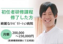 【五井・八幡宿】正社員雇用20万円~!昇給・賞与あり!新しく綺麗な病院での病棟看護助手のお仕事です♪ イメージ