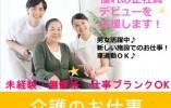 【沖縄県那覇市】サービス付き高齢者住宅 介護職員 一緒に施設を盛り上げてください イメージ