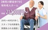 未経験からでも月給21万円以上♪【千葉市】有料老人ホームの介護職正社員のお仕事♪研修が充実◎ イメージ