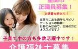 【室蘭市/通所リハビリテーション】正社員募集!!昇給・賞与有り!!手当充実!! イメージ