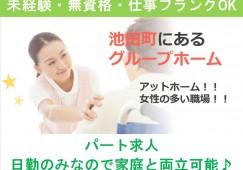 【池田町/グループホーム】アットホーム★女性が多い職場★パート★ イメージ