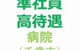 【千歳市/病院】準社員★無期雇用★ イメージ