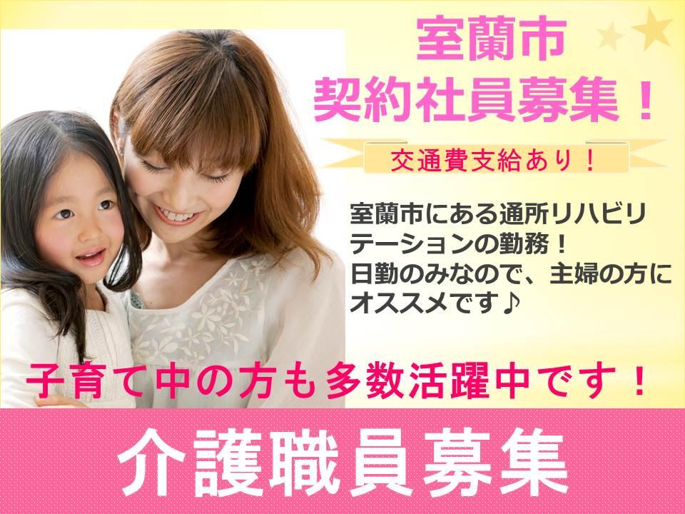 【室蘭市/通所リハビリテーション】契約社員募集!!昇給・賞与有り!!手当充実!! イメージ