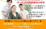 【札幌市中央区/サービス付き高齢者向け住宅/働きやすさ◎】 イメージ