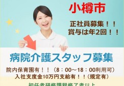 【小樽市/病院】初めての方でも安心★正社員募集★託児施設有★ イメージ