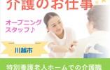 【川越市】H30年3月OPEN!特別養護老人ホームでの介護職★オープニングスタッフ募集! イメージ