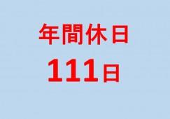 【和歌山市】【看護対応型のグループホーム】未経験大歓迎!とても綺麗な施設です!【マイカー通勤可能】【研修充実】 イメージ