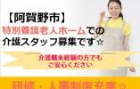 【阿賀野市】特別養護老人ホームの介護スタッフ・正社員採用・残業なし! イメージ