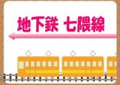 福岡 七隈線