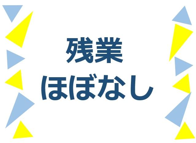 ★未経験OK★マイカー通勤OK!資格を活かせるお仕事です☆ イメージ