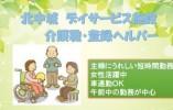【沖縄県北中城村】デイサービスの介護職 扶養内勤務希望対応可(パート・アルバイト) イメージ