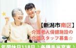 【新潟市南区】介護老人保健施設勤務☆正社員採用☆年間休日118日☆ イメージ