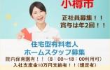 【小樽市/住宅型有料老人ホーム】初めての方でも安心★正社員募集★託児施設有★ イメージ