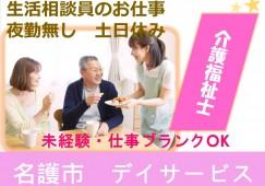 【沖縄県名護市】デイサービスセンターの生活相談員 週末のお休みもあってゆったりお仕事できます♪ イメージ