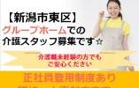 【新潟市東区】グループホームでの介護スタッフ・正社員登用あり・アクセス抜群! イメージ