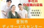 【登別市/ディサービス】ライフスタイルに合わせた就業可能!レクリエーション活動充実!明るく楽しく働ける!! イメージ