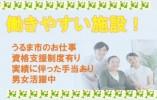 【沖縄県うるま市】無資格・未経験OK!資格取得支援制度あり!障害者施設の介護職 イメージ