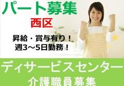 【西区/ディサービスセンター】パート職員★日勤のみ★ イメージ