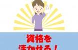 \託児所あり/賞与4.0ヵ月分!*リフレッシュ休暇あり♪♪【熊本県玉名市】准看護師*病院・正社員 イメージ