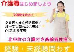 【沖縄県北谷町】車通勤が便利!介護付き高齢者住宅での介護職 オープン間もない素敵な施設ですよ! イメージ