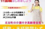 【沖縄県北谷町】車通勤が便利!介護付き高齢者住宅での介護職 オープン間もない素敵な施設(パート・アルバイト) イメージ