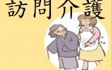 【甲府市】訪問介護★正社員★未経験者歓迎★ イメージ