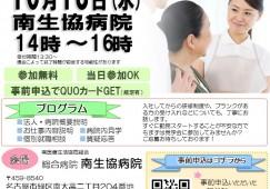 【看護助手の仕事がわかる!】10月18日 病院見学会実施@名古屋!参加無料♪ イメージ