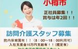 【小樽市/訪問介護】初めての方でも安心★正社員募集★託児施設有★ イメージ