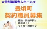 【豊頃町/特別養護老人ホーム】高待遇★資格を活かせる★契約職員 イメージ