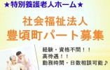 【豊頃町/特別養護老人ホーム】高待遇★資格を活かせる★パート イメージ