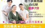 【白石区/グループホーム】契約職員★大手求人★ イメージ