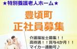 【豊頃町/特別養護老人ホーム】高待遇★資格を活かせる★正社員 イメージ