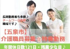 【新潟市東区】地域密着型特別養護老人ホームの介護スタッフ・正社員採用・年間休日121日! イメージ